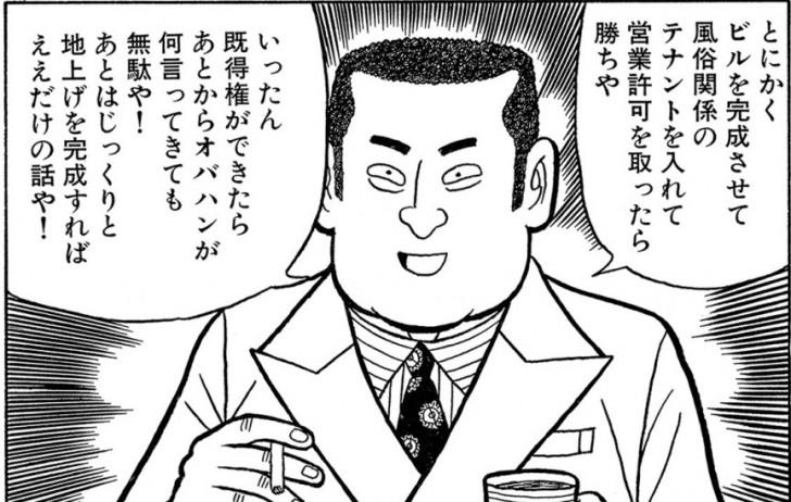道 ナニワ 金融