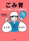 ごみ育 日本一楽しいごみ分別の本